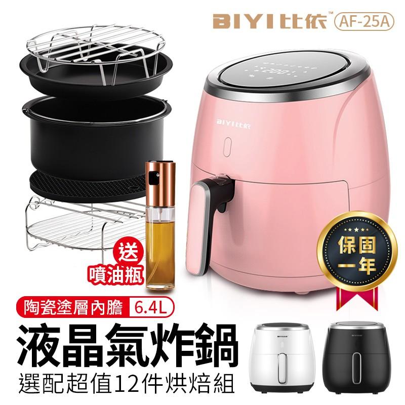 比依 液晶觸控氣炸鍋 AF-25A 一年保固 台灣規格 6.4L 大容量氣炸鍋 陶瓷塗層 比依氣炸鍋