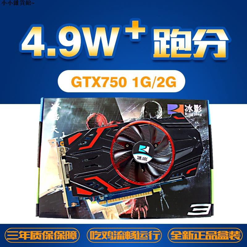 盒裝全新GTX750 1G電腦游戲臺式機370/4G作圖吃雞RX550 2g顯卡LOL