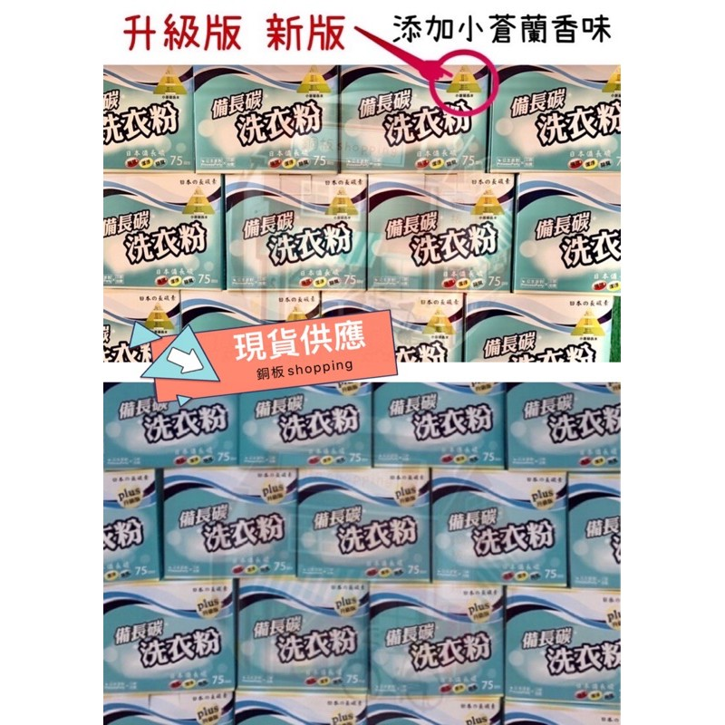 【銅板shopping】【現貨】升級版 備長碳洗衣粉(小蒼蘭香) 1.5kg