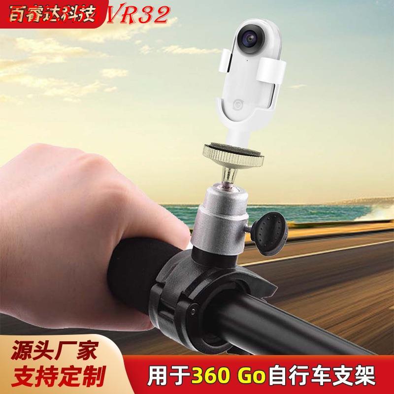 現貨 大疆Insta360 GO拇指相機適配器自行車支架 轉換器