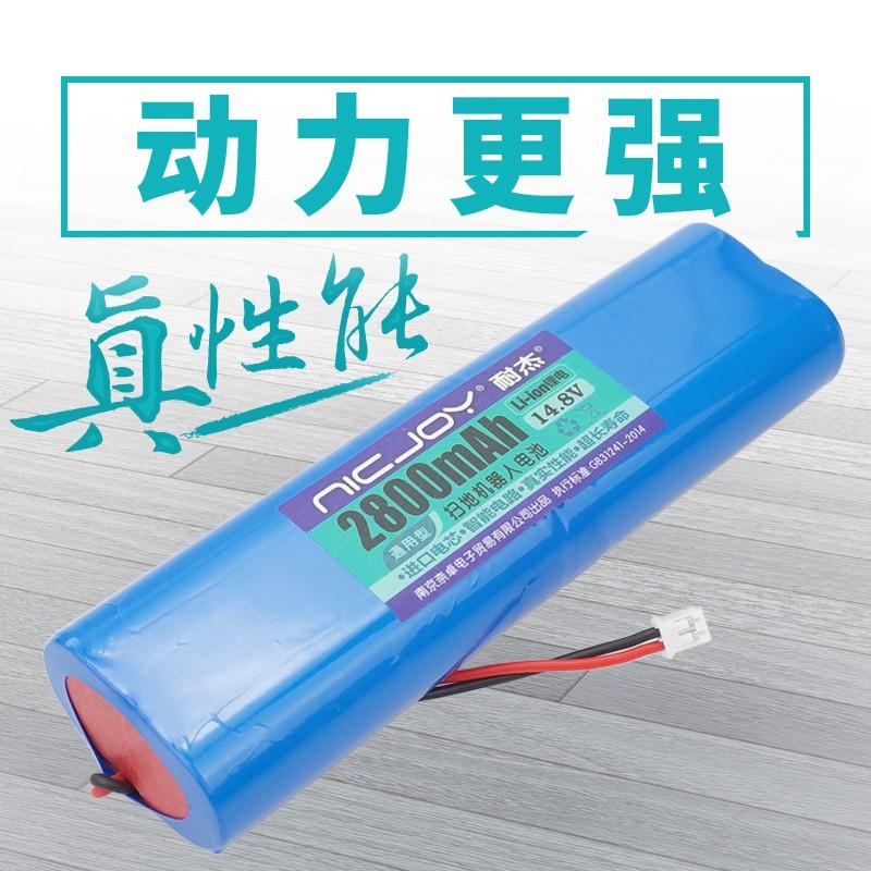 21㊣適用克林斯曼KRV310 KRV210掃地機器人電池通用換原裝配件14.8V1982