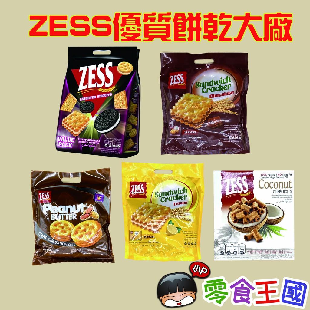 【團購價】高CP值系列-ZESS花生夾心餅乾、檸檬夾心餅乾、巧克力夾心餅乾、綜合餅乾、椰子捲心餅乾-現貨 24H快速出貨