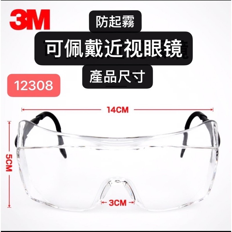 3M護目鏡 QX2000&12308 防飛沫眼鏡/護目鏡