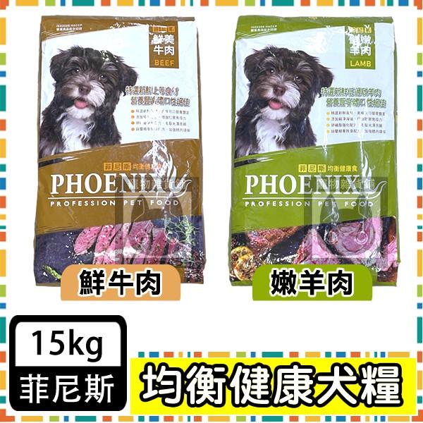菲尼斯均衡健康食-鮮嫩羊肉/鮮美牛肉---15公斤  狗飼料  量販包