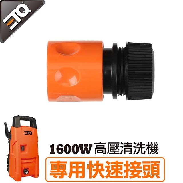 【ETQ USA】 1600W 高壓清洗機 專用快速接頭