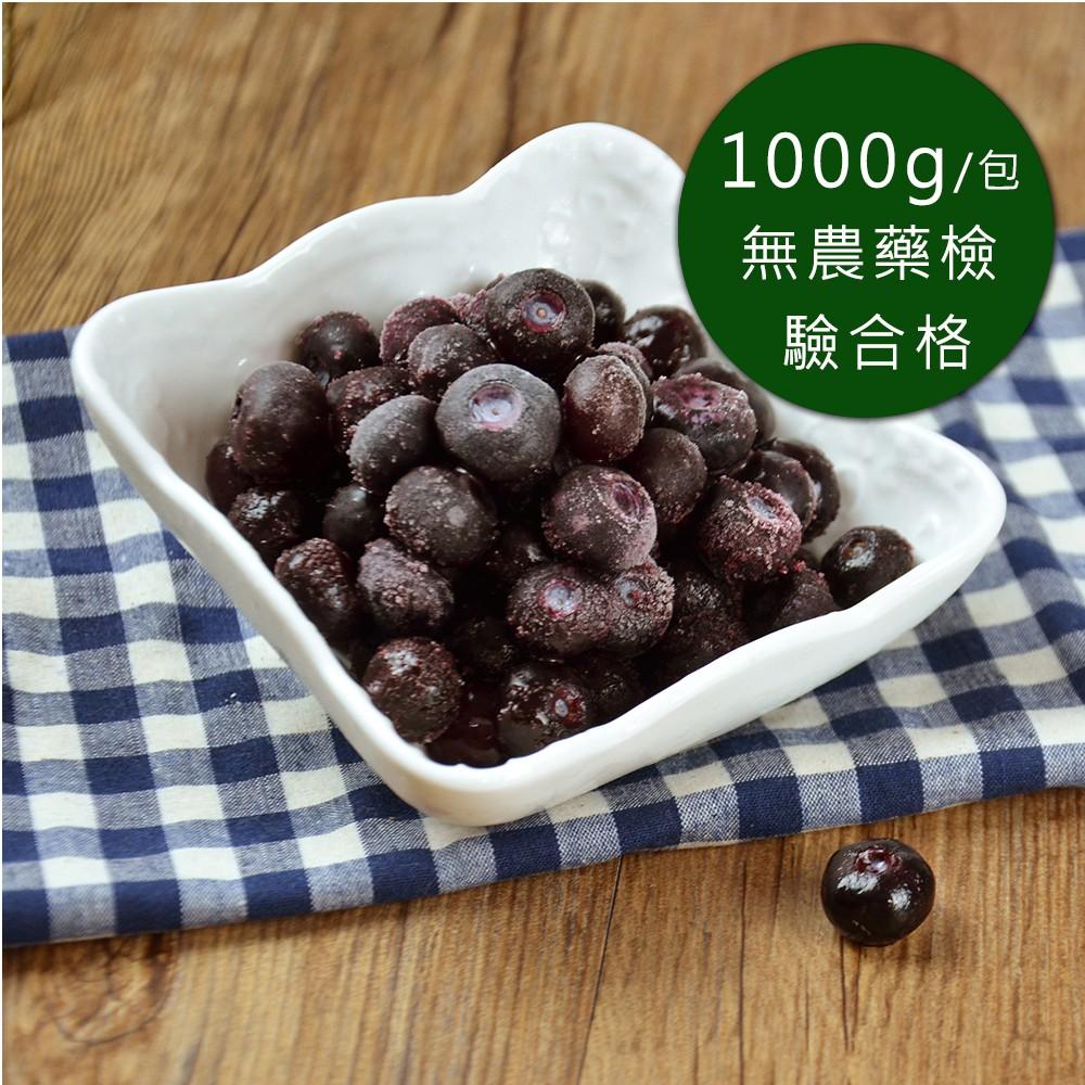 【幸美莓果】美國進口 冷凍藍莓 1公斤/包