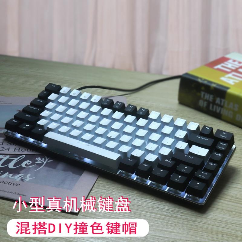 【新品特惠】黑爵極客小型機械鍵盤82鍵側刻女生可愛紅軸茶軸青軸黑軸辦公專用打字電腦筆記本外置usb接口家用小鍵盤有線