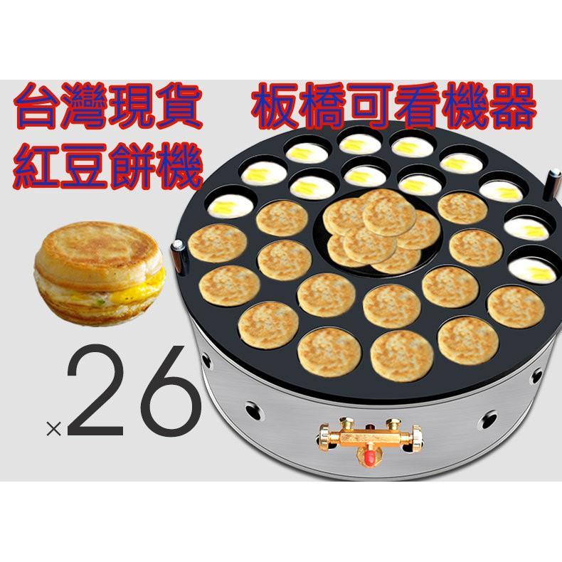 可愛柔芯的小店營業用紅豆餅機車輪餅機26孔雞蛋漢堡機旋轉蛋堡蛋肉漢堡爐模具小吃機器