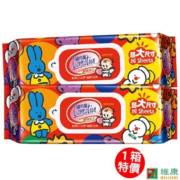 康乃馨 寶寶潔膚濕巾超大尺寸 1箱 (80片/12包) 200X220mm 厚型 維康 (濕紙巾 濕巾)