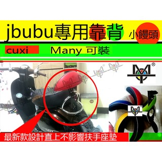 【MOT摩改】  Jbubu,  many 100 110 配防盜螺絲 獨家設計 機車靠背  摩托車靠背 後靠背含支架 高雄市