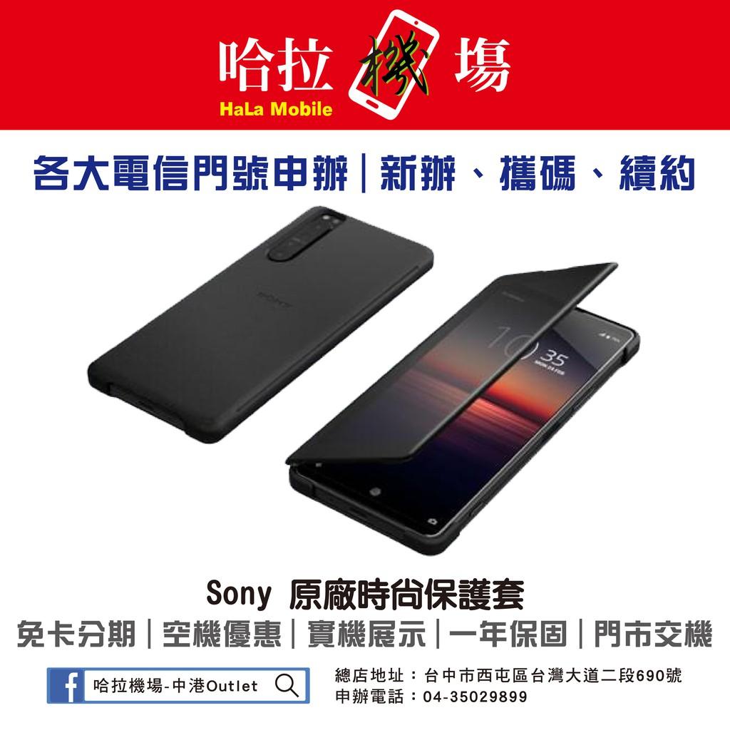 哈拉機場✈️ Sony Xperia 1 II 原廠時尚皮套/立架背蓋