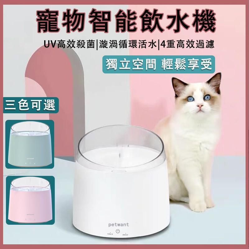 【流行好用】💖臺灣出貨費!贈送濾網💖 PETWANT UV殺菌寵物飲水機 寵物飲水機 活水機 貓咪飲水器