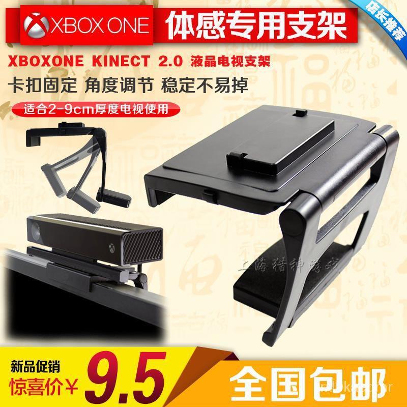淘宝代购XBOX ONE 體感支架TV支架 xboxone X1 kinect 2.0 攝像頭支架【凡凡】**** sQ