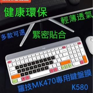 ❤特價下殺❤羅技鍵盤膜♥羅技MK470 K580鍵盤保護貼膜臺式機藍牙無線鍵鼠套裝防塵罩套 Logitech鍵盤保護貼