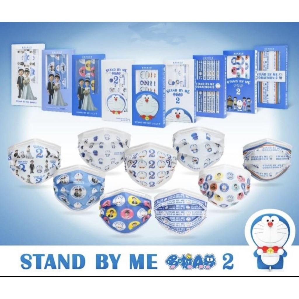 現貨24H出貨 上好 醫療防護口罩 (未滅菌) 平面 STAND BY ME 哆啦A夢2 共九款 10 片/盒