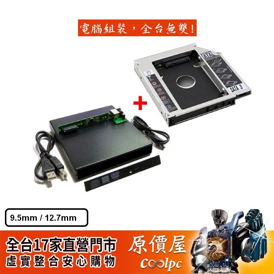3C Pig 第二顆硬碟托架轉接盒 + USB筆電光碟機外接盒 (9.5mm/12.7mm) 原價屋