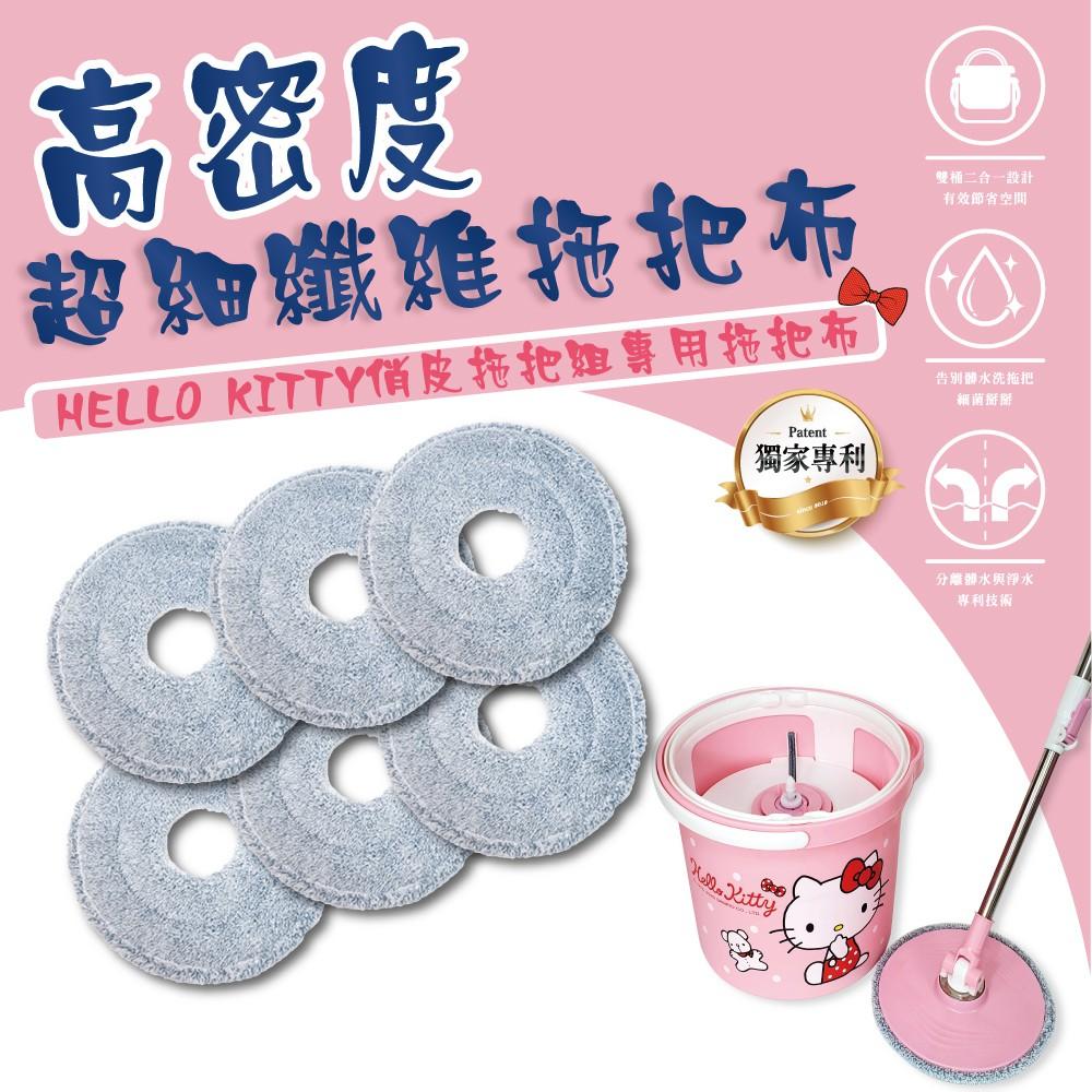 Hello Kitty專利淨水分離拖把組 專用拖把布(單入)