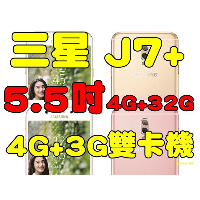 三星 SAMSUNG Galaxy J7 Plus j7+ 4G+32G 5.5吋4G+3G雙卡機自取電聯