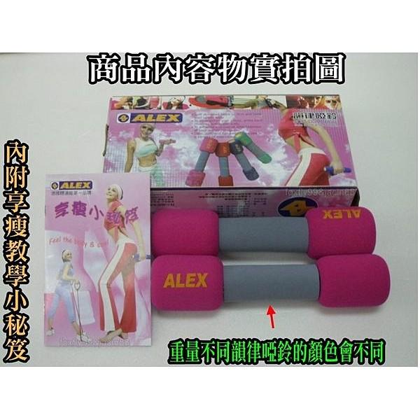 (布丁體育) 公司貨附發票 ALEX C-0703 韻律啞鈴(台灣製) 一盒2入(每個1.5磅/0.67公斤) C-07