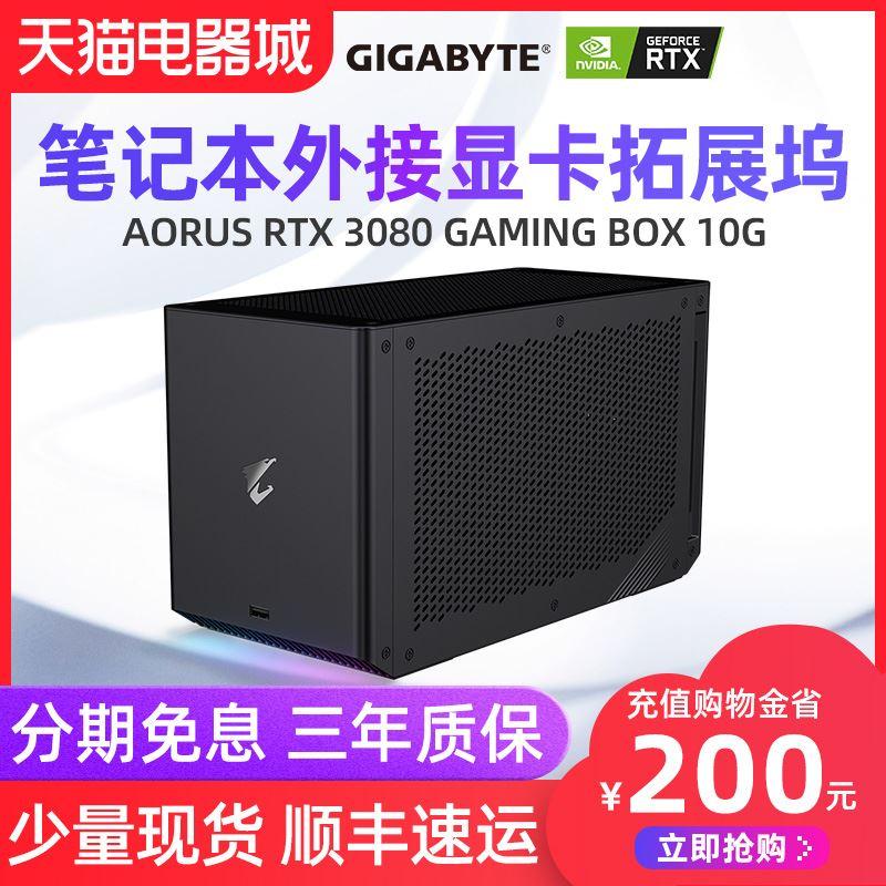技嘉AORUS RTX3080/3090遊戲筆記本雷電外置顯卡擴展塢Gaming Box