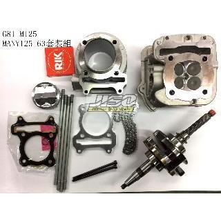 誠一機研 RRGS MANY125 VJR125 63套件組 63缸 改裝 KYMCO 光陽 魅力 REMEO 改裝