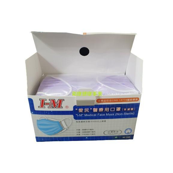 【I-M愛民】 醫用大人口罩 (未滅菌) 風信紫 50入/盒 雙鋼印