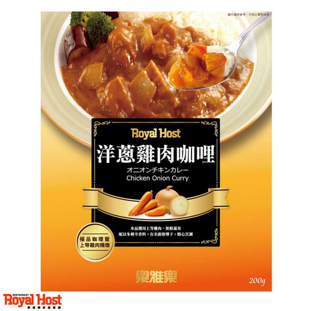 【RoyalHost樂雅樂】洋蔥雞肉咖哩調理包 200g