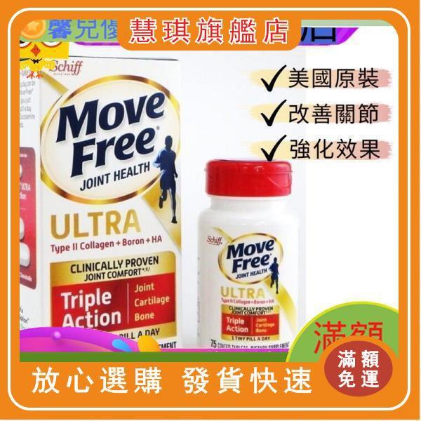 美國move free原廠75顆非變性二型膠原蛋白維骨力修復關節 優惠券Costco 益節x