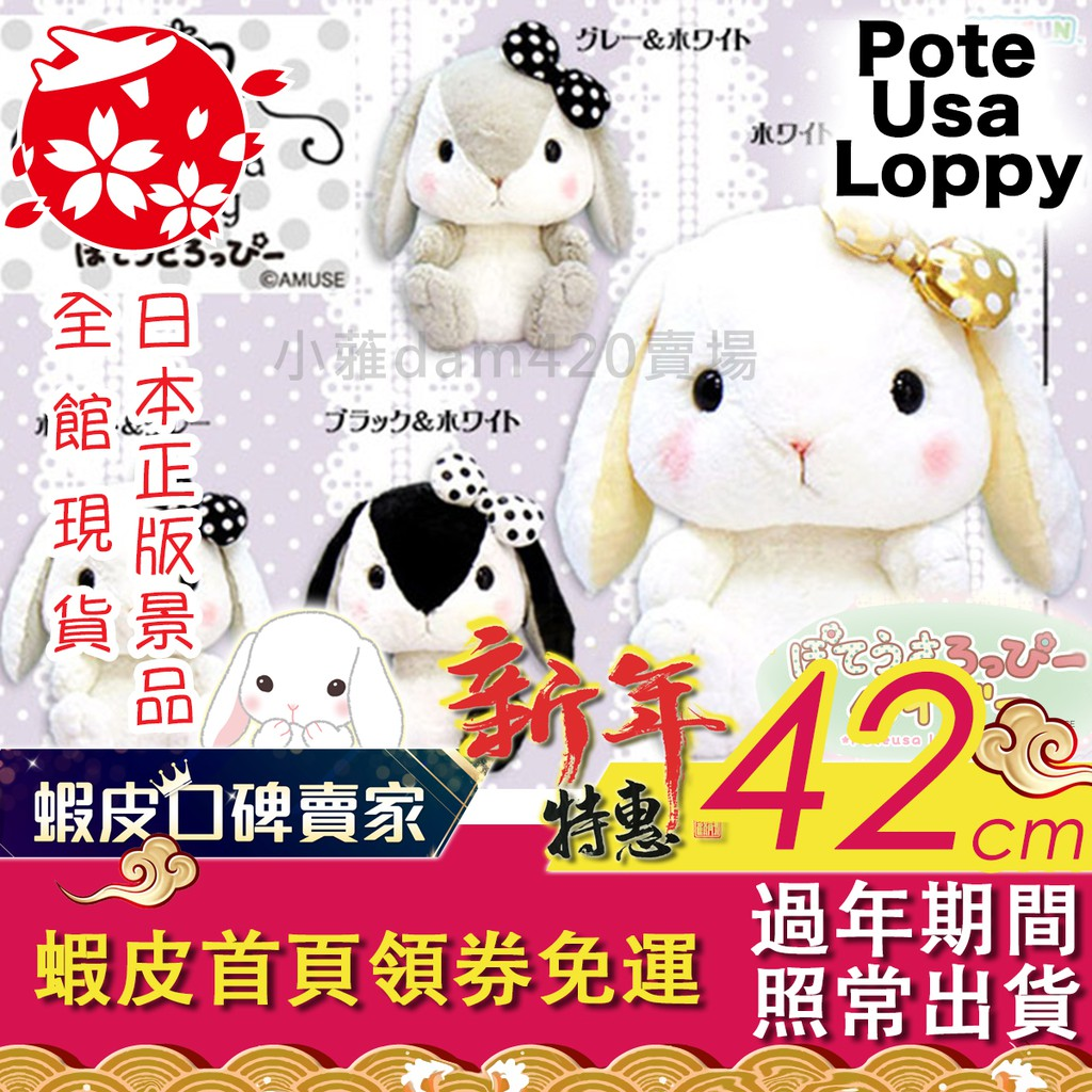 42cm【日本正版娃娃-景品】星願/特殊顏色系列/Pote Usa Loppy兔子/AMUSE/超大支BIG玩偶/垂耳兔