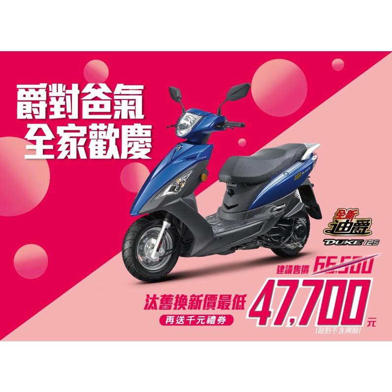 【汐止經銷商】SYM 新迪爵125 107年 六期新車 只要47700(空車價) 非 RAY 勁豪 GP V2125