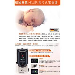 嘉儀 12片葉片式遙控電暖爐 KED-512T 桃園市