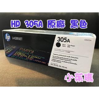 小茱瑪 * HP原廠 305A 黑色 CE410A 碳粉匣 適用 CLJ M351/ 375/ 451 過保 臺南市