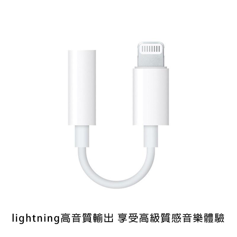 【祥雲科技】apple原廠盒裝 轉接線 轉接頭3.5mm耳機 lightning 蘋果耳機轉接頭 iphone快速出貨