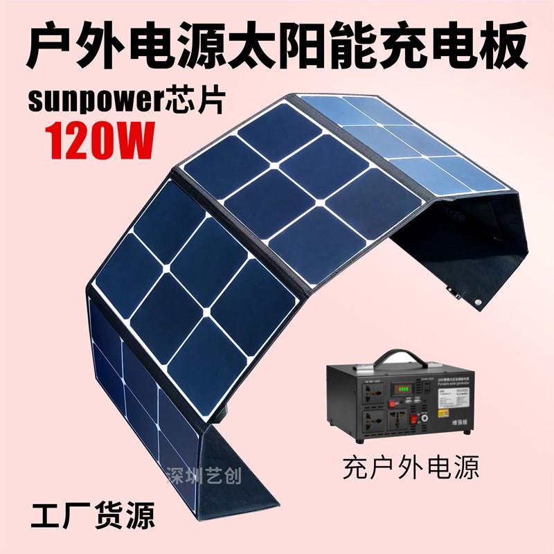 sunpower美國進口太陽能折疊發電板戶外電源房車12V24V光伏充電板