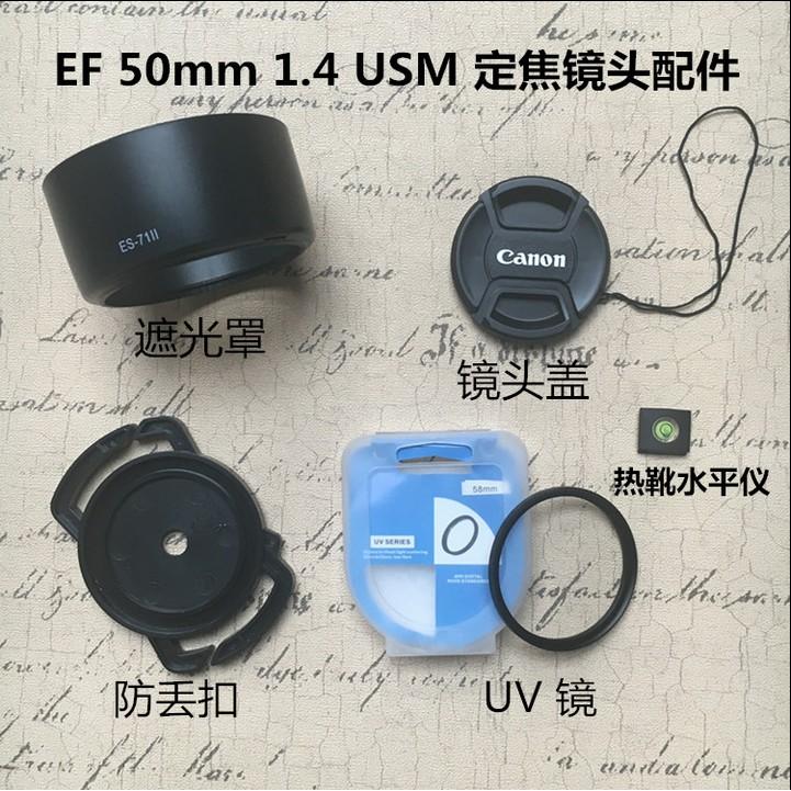 佳能 Canon EF 50mm 1.4 USM 定焦鏡頭配件 50 1.4 遮光罩+UV鏡+鏡頭蓋