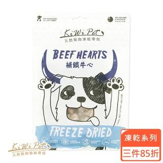 【KIWIPET】 SofyDOG 補鐵牛心70g 多件優惠 冷凍乾燥 貓狗適用 狗零食 貓零食 原肉零食 新北市