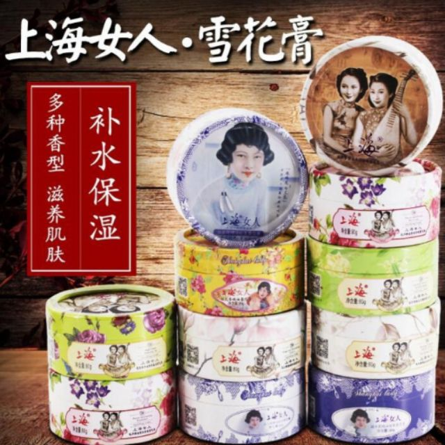 #上海女人 #雪花膏 #梔子花精油