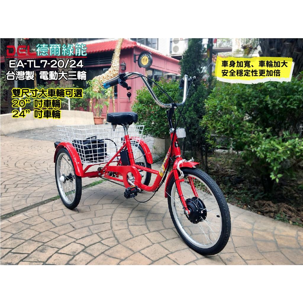 德爾綠能EA- TL7-20吋 24吋 台灣製 電動大三輪車 老人三輪 大置物籃 輪胎大小兩種擇一