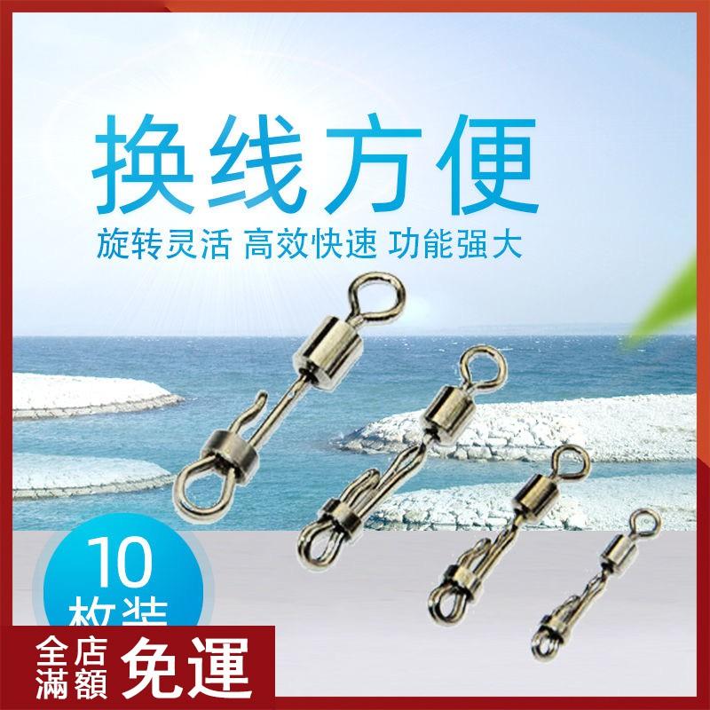 現貨 快速 子線夾 連接器 八字環 連接環 鏈接扣 釣魚 子線夾 別針 8字環 強力