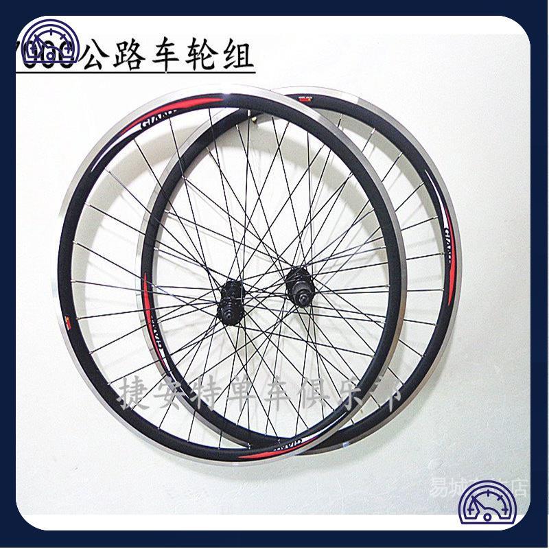 🦽🦽Sùdù jīqíng🦽🦽捷安特GIANT公路車輪組自行車TCR*OCR輪轂輪子總成700C輪圈組27寸
