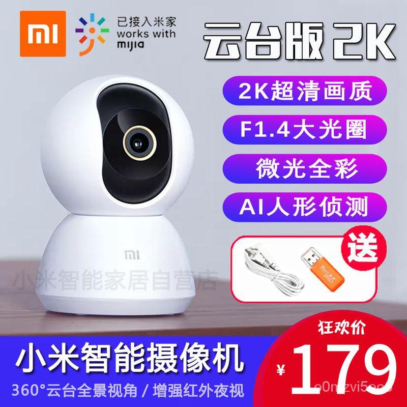 小米監視器 小米智能攝像機雲台版2K 家用高清夜視360度室內手機遠程監控器頭