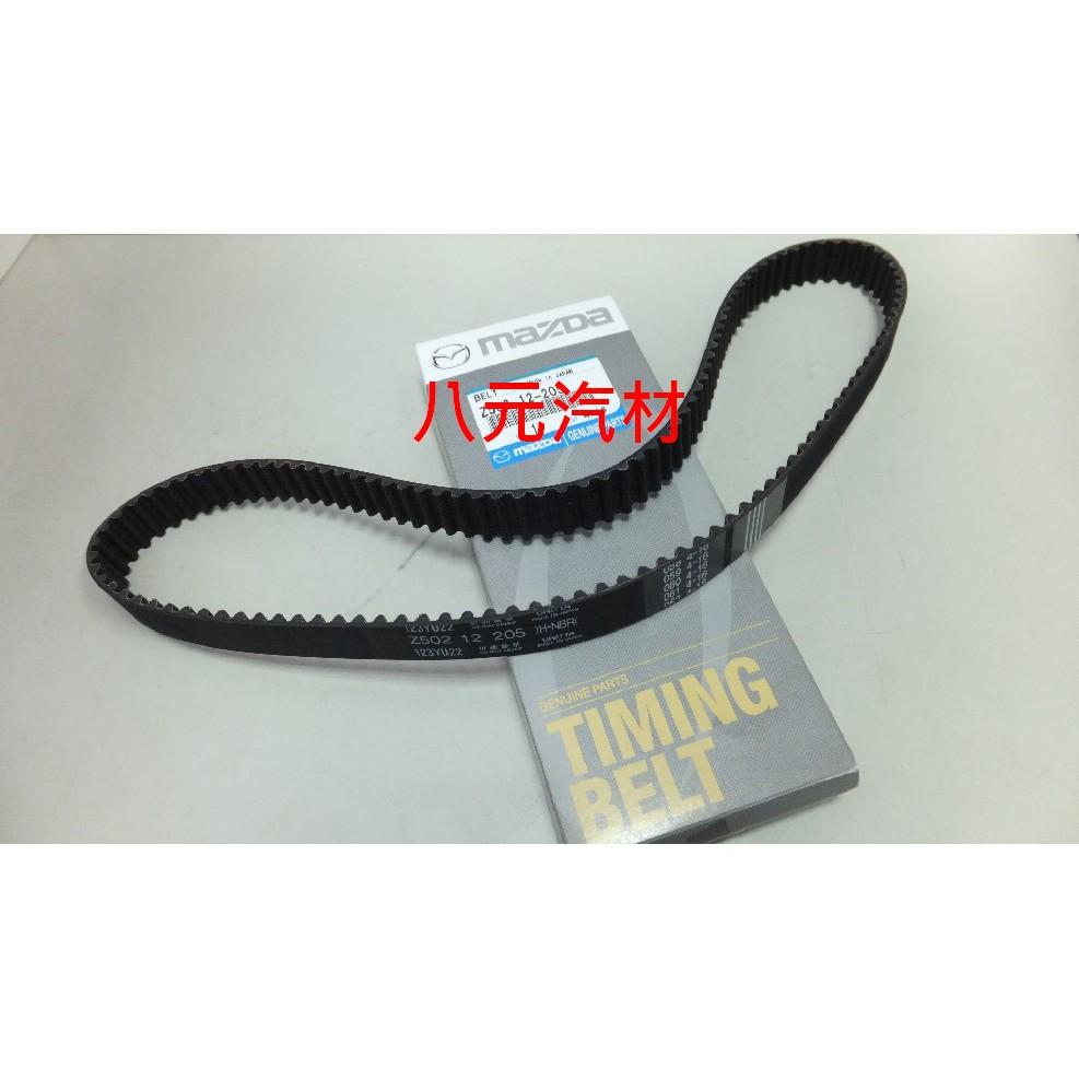 ®八元汽車材料® Tierra 1.6 時規皮帶/正時皮帶 全新品/正廠零件