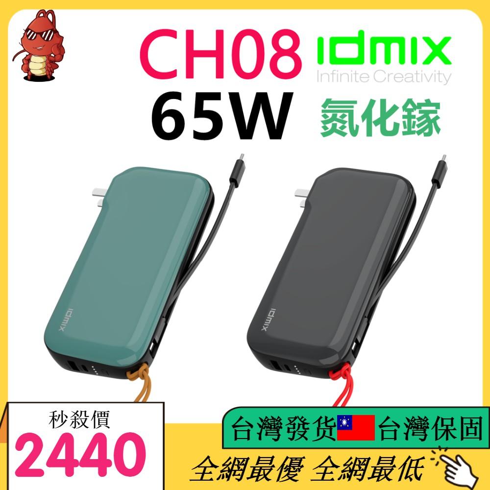 IDMIX CH08 MR CHARGER APOLLO CH08 行動電源 20000毫安 65W 旅行行動電源