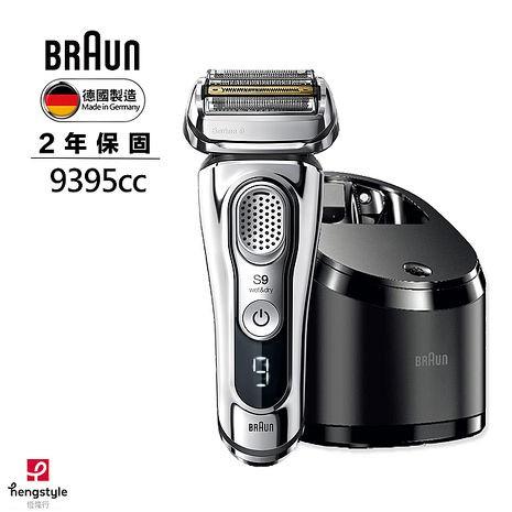 【德國百靈BRAUN】9系列音波電動刮鬍刀/電鬍刀 9395cc