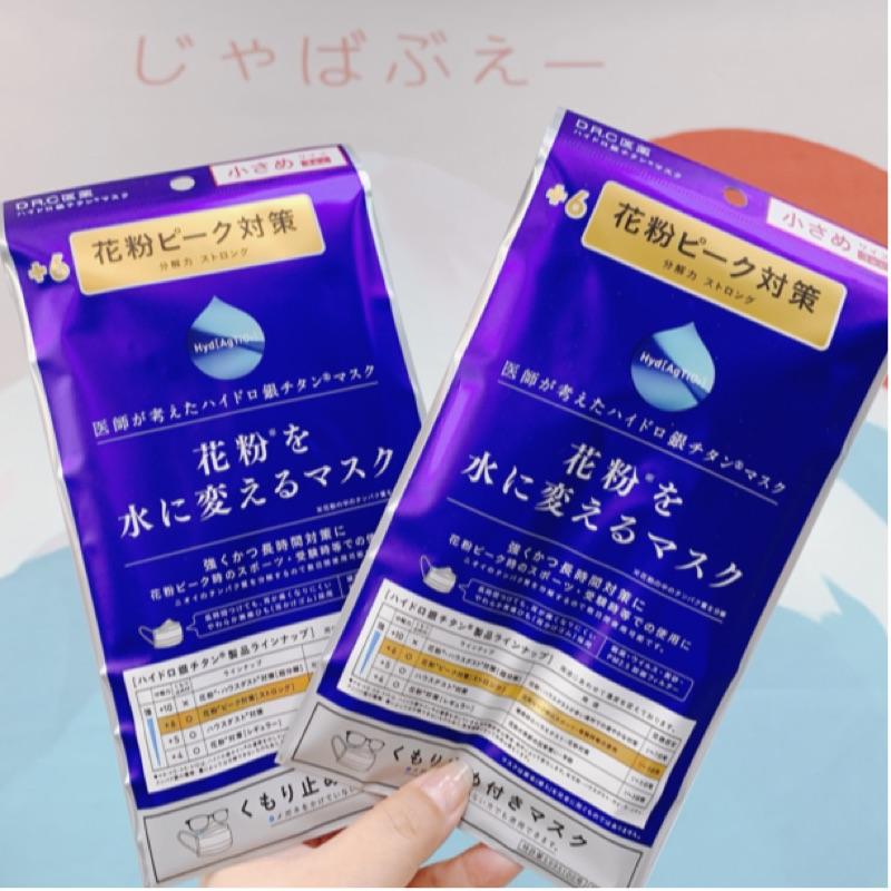 日本製 銀離子醫學4層N99口罩/小顏用/現貨供應中