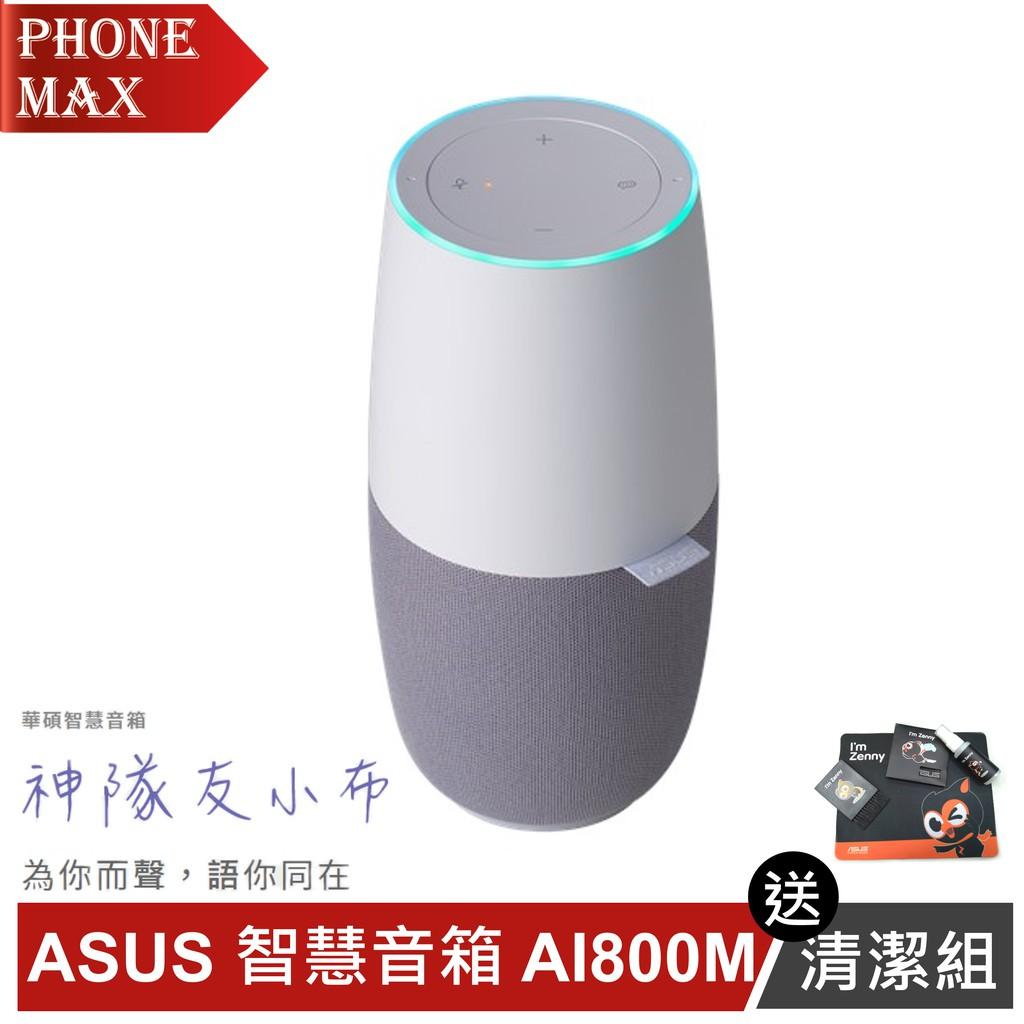 ASUS 智慧音箱 (神隊友小布) AI800M 公司貨 原廠盒裝 現貨 聯強代理 加贈原廠清潔組