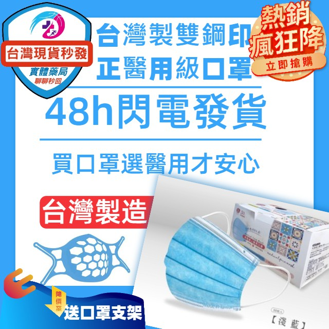 (台灣製雙鋼印) 丰荷 荷康 成人/兒童醫療 醫用口罩 (50入/盒) (淺藍 玫瑰金色) 送口罩支架X1