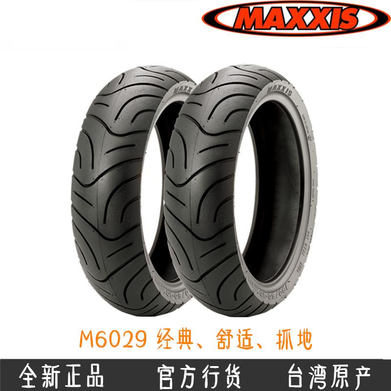 新款瑪吉斯M6029 350/110/80/90/100/90-10/120/130-70-12摩托車輪胎