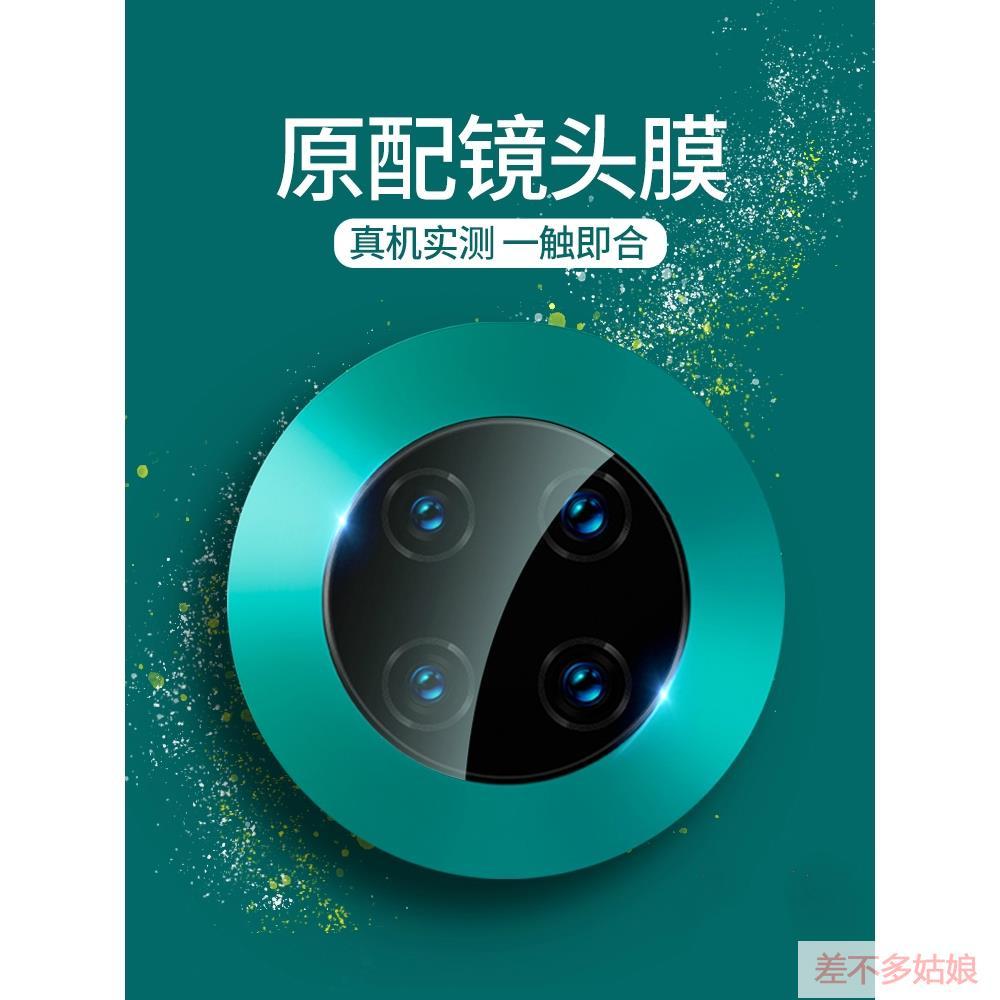 🔥台灣現貨🔥新品華為Mate 30 Pro 5G鏡頭貼Mate 20 X 5G玻璃貼鋼化膜Mate30 Pro后置鏡