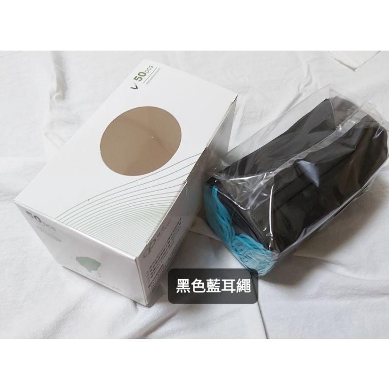 晉沛成人醫用口罩,款式:黑色藍耳繩,50入盒裝,MD雙鋼印,台灣製造
